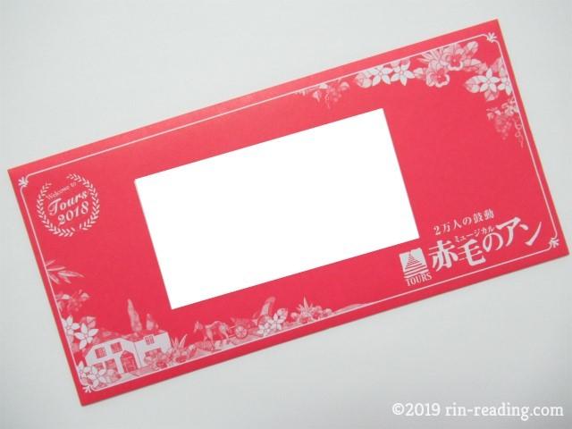 赤毛のアン封筒
